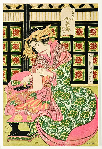 File:The Courtesan Hanazome of the Ogiya reading a letter and grinding ink (5759528570).jpg