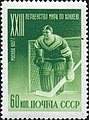 The Soviet Union 1957 CPA 1984 stamp (Goalkeeper).jpg