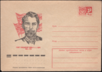 The Soviet Union 1975 Illustrated stamped envelope Lapkin 75-141(0358)face(Nikolay Shchors).png