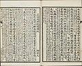 Three Hundred Tang Poems (24).jpg