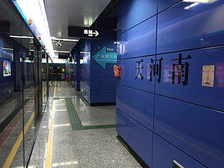Tianhenan station Guangzhou Metro station