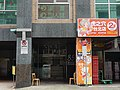 Toranoana Taipei Store 20190414.jpg