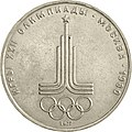 USSR-1977-1ruble-CuNi-Olympics80 Emblem-b.jpg
