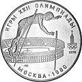 USSR 1978 10rubles Ag Olympics80 PoleVault (LMD) a.jpg