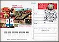 USSR PCWCS №25 Sevastopol Hero City sp.cancellation.jpg