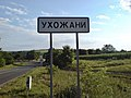 Ukhozhany road sign.jpg