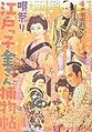 Utamatsuri Edokko Kin-san torimonocho poster.jpg