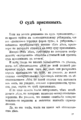 V.M. Doroshevich-Collection of Works. Volume IX. Court Essays-3.png