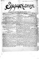 Vidrodzhennia 1918 031.pdf