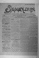 Vidrodzhennia 1918 107.pdf