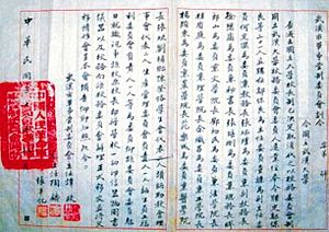 Wuhan University - A Notice given to Wuhan University that it will be taken under the Communist's control.