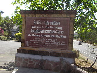 Khao Phra Wihan National Park - Image: Welcome to Pha Mo I Daeng 1 June 2001
