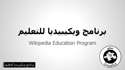 Wikipedia Education Program presentation slides