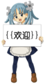 Wikipe-tan holding a welcome sign(simplified chinese version).png