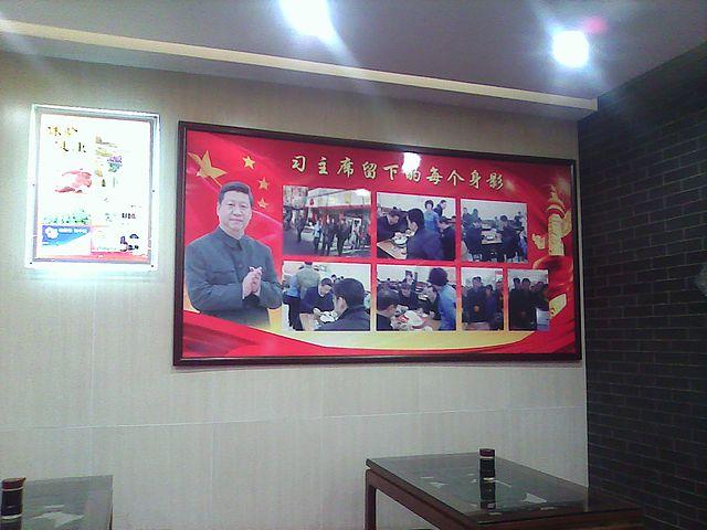 Xi Jinping Portrait, From WikimediaPhotos
