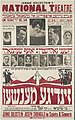 "Yiddish theater poster for ""Saints and Sinners"" at Jennie Goldstein's National Theatre (5414697398).jpg"