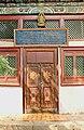 Zespół klasztoru Gandan (45).jpg