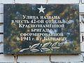 Антона Петрова 150 2016.09.05.jpg