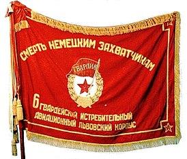 Боевое знамя 6 гв иак.jpg