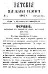 Вятские епархиальные ведомости. 1865. №04 (дух.-лит.).pdf