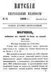 Вятские епархиальные ведомости. 1866. №23 (дух.-лит.).pdf