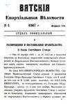 Вятские епархиальные ведомости. 1867. №03 (офиц.).pdf