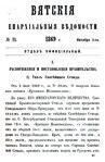 Вятские епархиальные ведомости. 1869. №19 (офиц.).pdf