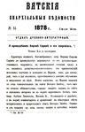 Вятские епархиальные ведомости. 1878. №14 (дух.-лит.).pdf