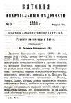 Вятские епархиальные ведомости. 1880. №03 (дух.-лит.).pdf