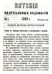 Вятские епархиальные ведомости. 1883. №01 (дух.-лит.).pdf
