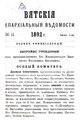 Вятские епархиальные ведомости. 1892. №11 (офиц.).pdf