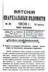 Вятские епархиальные ведомости. 1908. №34 (неофиц.).pdf