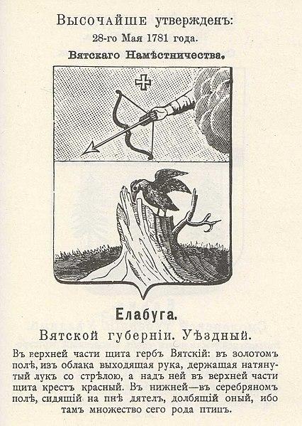File:Герб Елабуги Вятской губернии (Винклер).jpg