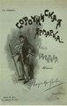 Гоголь Н.В. Сорочинская ярмарка. (1903).pdf