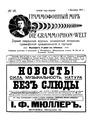 Граммофонный мир. 1911. №18.pdf