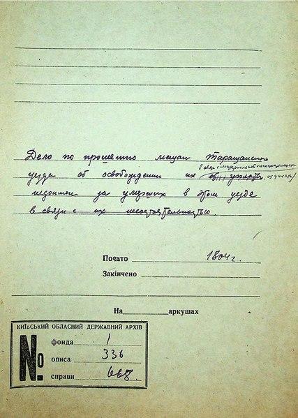 File:ДАКО 1-336-668. 1804 рік. Прохання евреїв Таращі про несплату недоїмки за померлих міщан.pdf