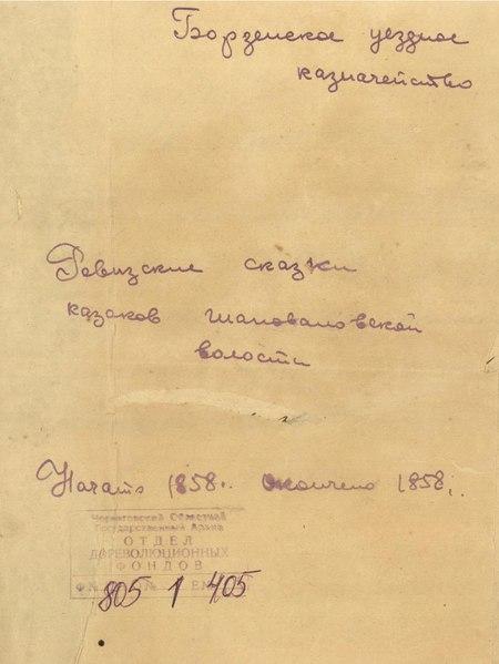 File:ДАЧО 805-1-405. 1858 рік. Ревизские сказки козаков Борзенского уезда.pdf