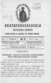 Екатеринославские епархиальные ведомости Отдел официальный N 5 (11 февраля 1912 г) Год 40.pdf