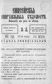 Енисейские епархиальные ведомости. 1904. №15.pdf