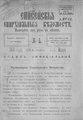Енисейские епархиальные ведомости. 1906. №05.pdf