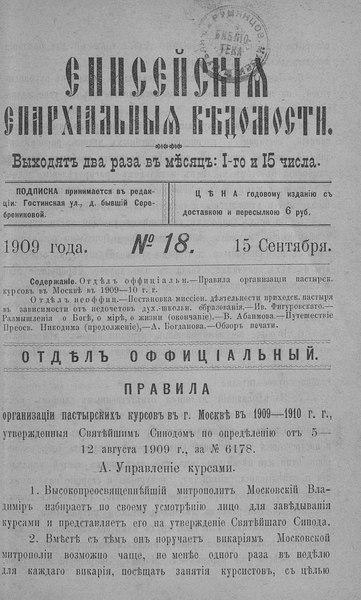 File:Енисейские епархиальные ведомости. 1909. №18.pdf