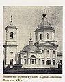 Знаменская церковь в усадьбе Кариан.jpg