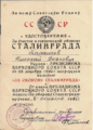 Караичев Николай Деянович.png