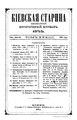 Киевская старина. Том 033. (Апрель-Июнь 1891).pdf