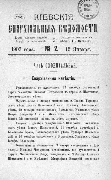 File:Киевские епархиальные ведомости. 1902. №02. Часть офиц.pdf