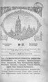 Киевские епархиальные ведомости. 1904. №37. Часть офиц.pdf
