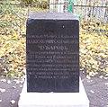 Могила П.М. Чубарова, штабс-капитана, участника отечественной войны 1812 г. (правильное фото).JPG