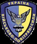 НЗ ВПС (1996).png