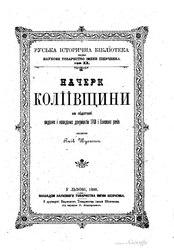 Костомаров Микола Іванович: Руина І. Гетьманованє Бруховецкого