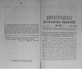 Нижегородские епархиальные ведомости. 1901. №11, неофиц. часть.pdf